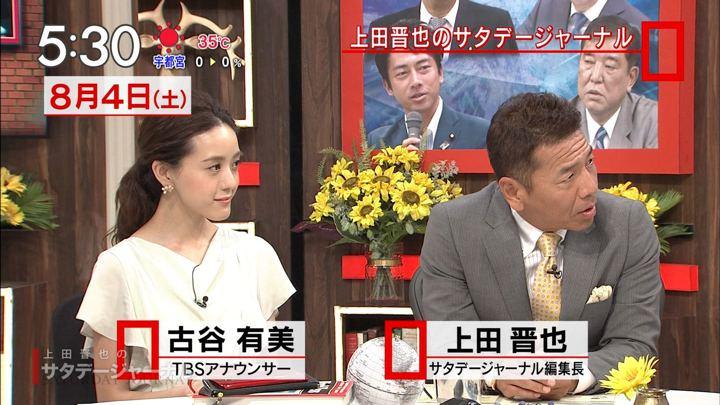 2018年08月04日古谷有美の画像02枚目
