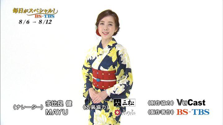 2018年08月04日古谷有美の画像23枚目