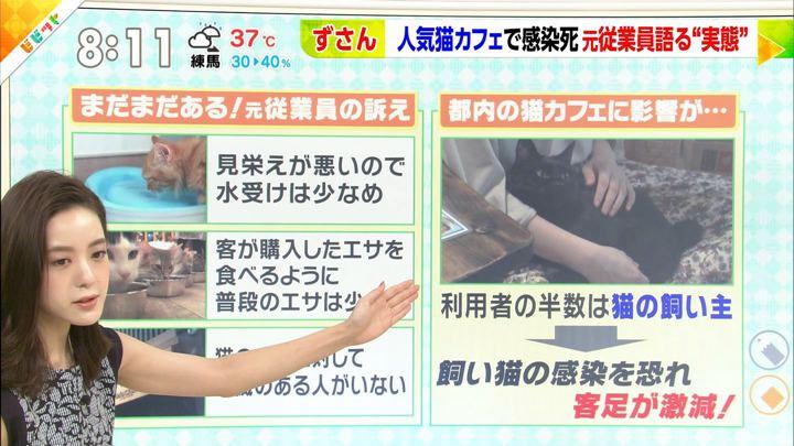 2018年08月06日古谷有美の画像02枚目