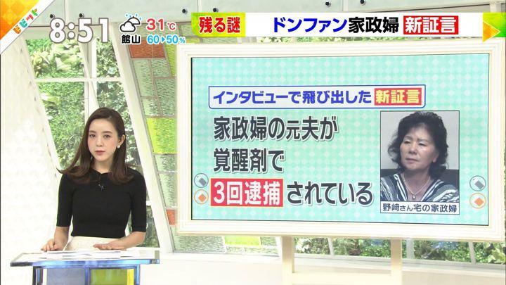 2018年08月07日古谷有美の画像02枚目