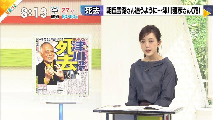 2018年08月08日古谷有美の画像01枚目