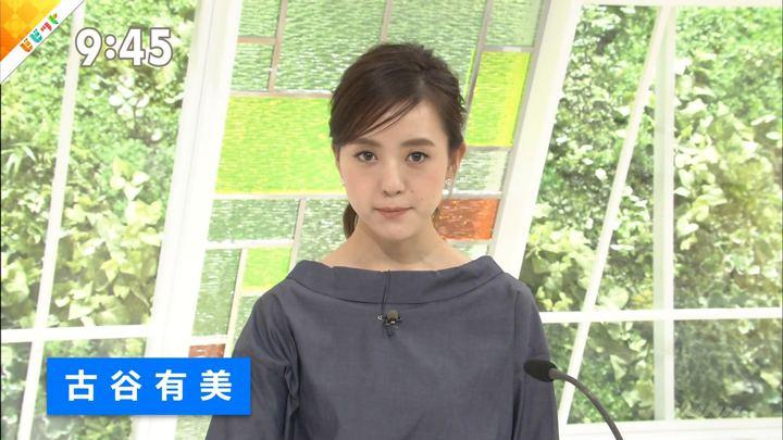 2018年08月08日古谷有美の画像06枚目