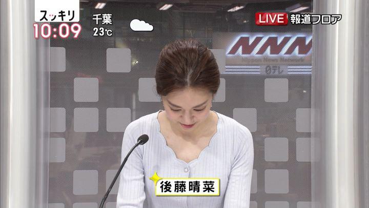 2018年06月14日後藤晴菜の画像02枚目