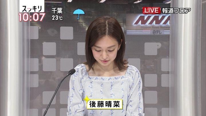 2018年06月15日後藤晴菜の画像02枚目