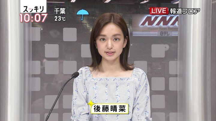 2018年06月15日後藤晴菜の画像03枚目