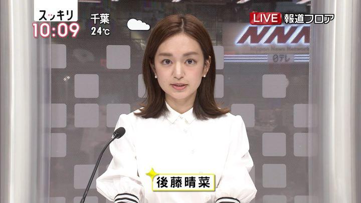 2018年06月21日後藤晴菜の画像03枚目