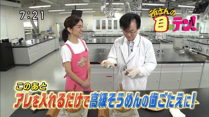 2018年06月24日後藤晴菜の画像12枚目