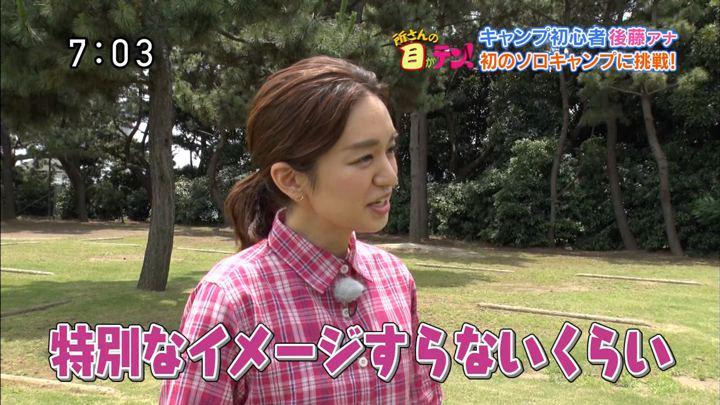 2018年07月29日後藤晴菜の画像04枚目