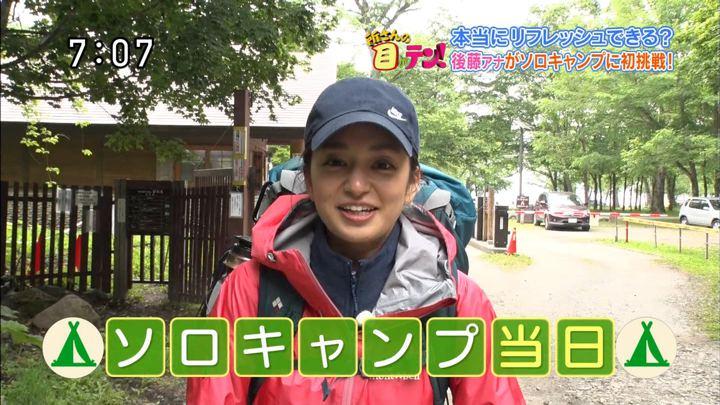 2018年07月29日後藤晴菜の画像18枚目