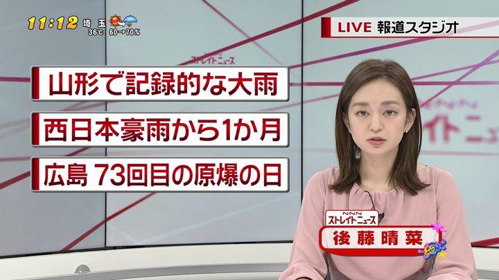 2018年08月06日後藤晴菜の画像08枚目