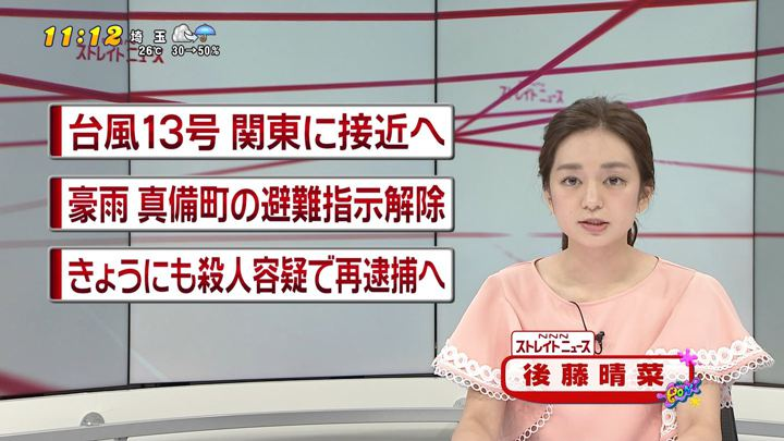 2018年08月07日後藤晴菜の画像08枚目