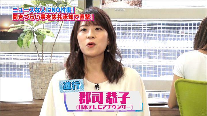 2018年06月16日郡司恭子の画像02枚目