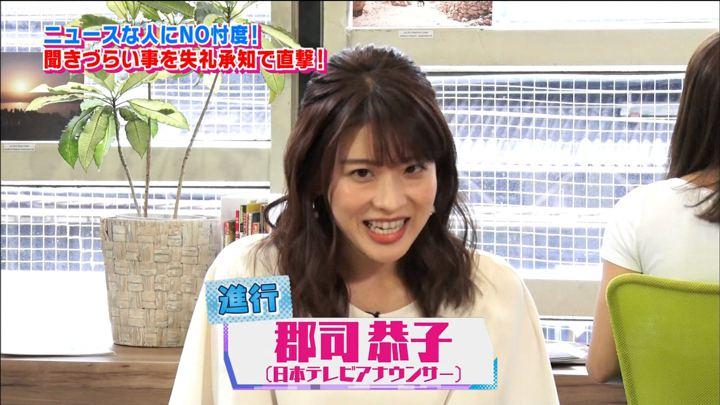 2018年06月16日郡司恭子の画像03枚目