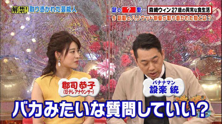 2018年06月22日郡司恭子の画像01枚目