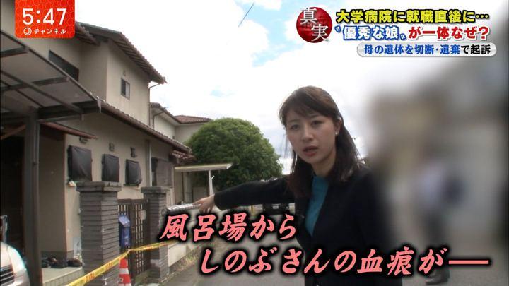 2018年06月28日林美沙希の画像23枚目