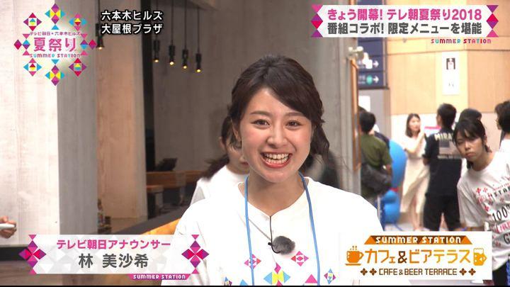 2018年07月14日林美沙希の画像03枚目