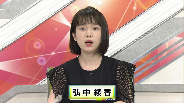 弘中綾香 News Access (2018年06月13日放送 6枚)