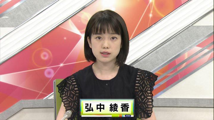 2018年06月13日弘中綾香の画像04枚目