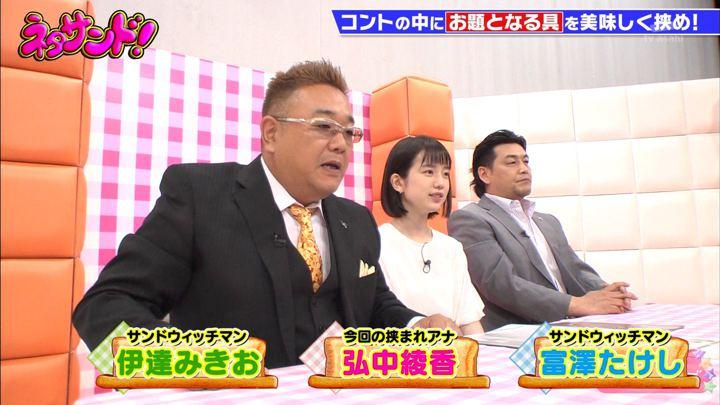 2018年06月27日弘中綾香の画像04枚目