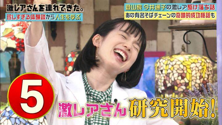 2018年07月01日弘中綾香の画像01枚目