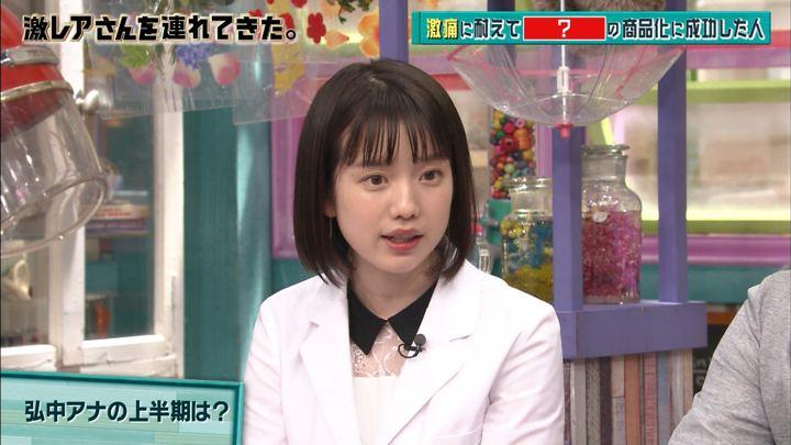 2018年07月02日弘中綾香の画像01枚目