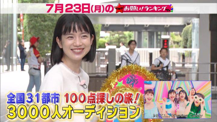 2018年07月18日弘中綾香の画像03枚目