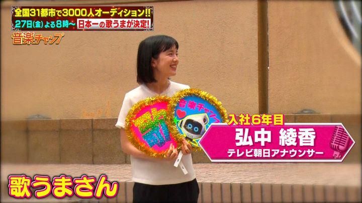 2018年07月21日弘中綾香の画像02枚目