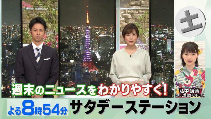 2018年08月04日弘中綾香の画像03枚目