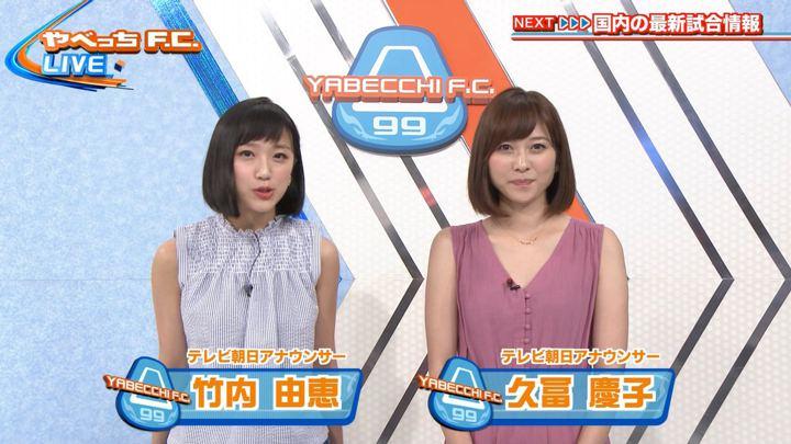2018年06月10日久冨慶子の画像02枚目
