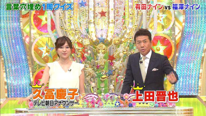 久冨慶子 くりぃむクイズミラクル9 (2018年07月11日放送 12枚)