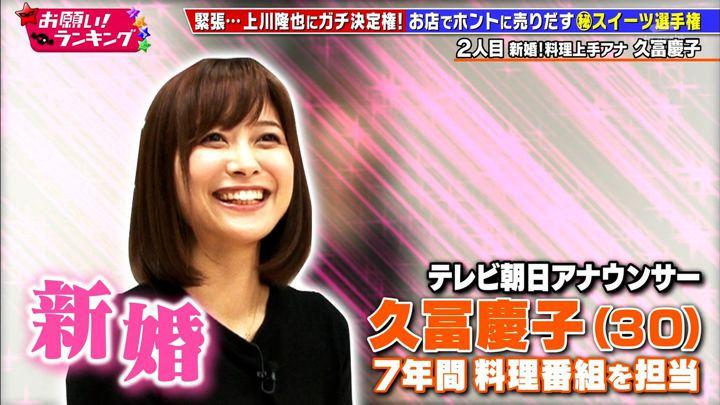 2018年07月11日久冨慶子の画像15枚目