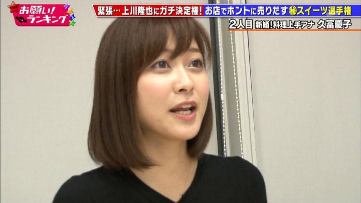 2018年07月11日久冨慶子の画像16枚目