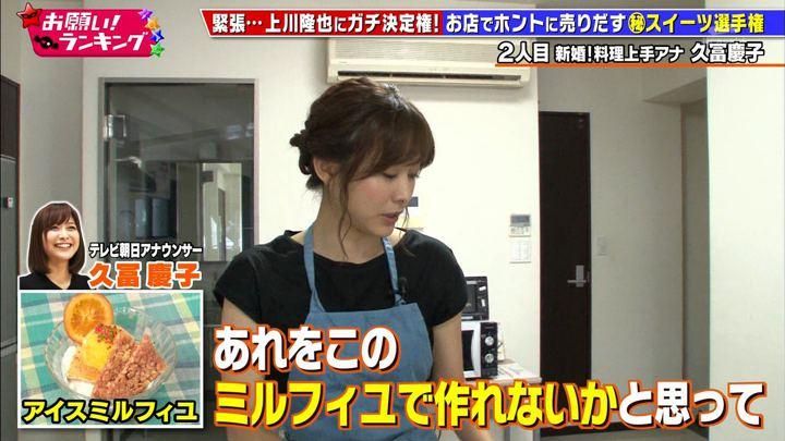 2018年07月11日久冨慶子の画像19枚目