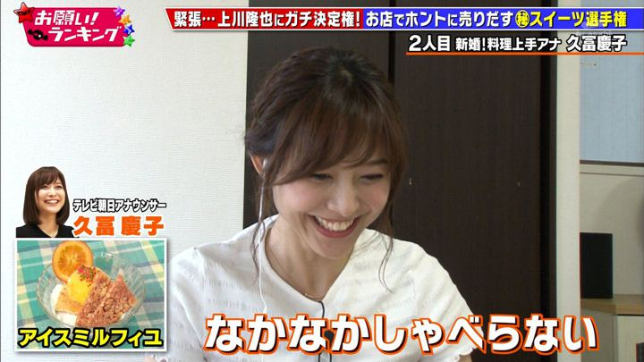 2018年07月11日久冨慶子の画像20枚目