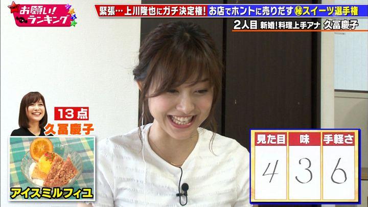 2018年07月11日久冨慶子の画像23枚目