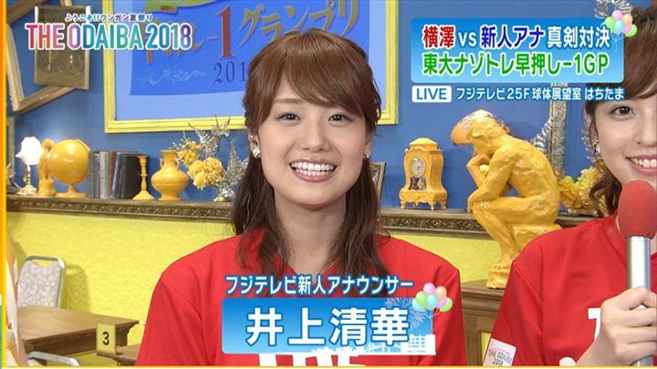 2018年07月28日井上清華の画像07枚目