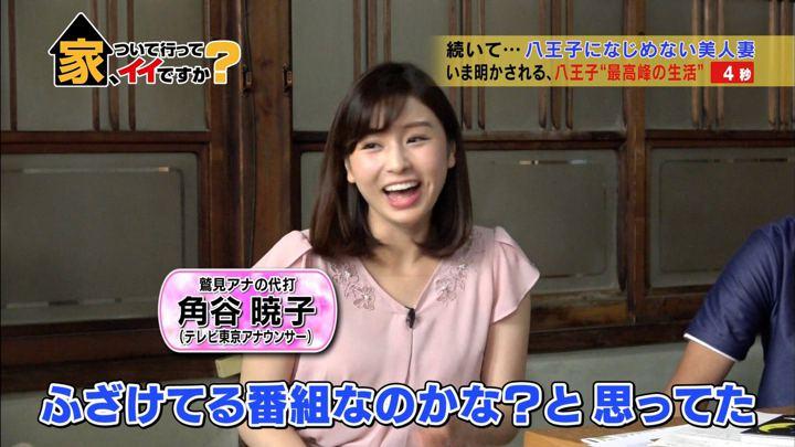 2018年07月04日角谷暁子の画像02枚目