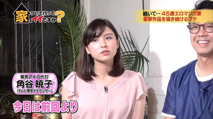 2018年07月06日角谷暁子の画像01枚目