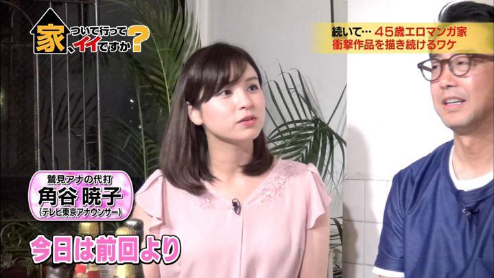2018年07月06日角谷暁子の画像02枚目