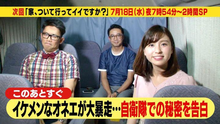 2018年07月16日角谷暁子の画像05枚目