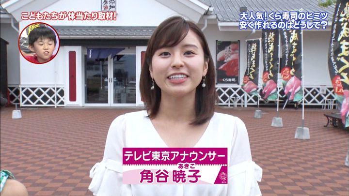 2018年08月05日角谷暁子の画像01枚目