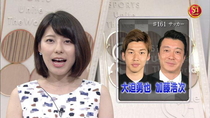 2018年06月09日上村彩子の画像12枚目