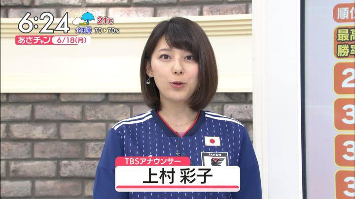 2018年06月18日上村彩子の画像08枚目