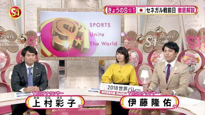 2018年06月23日上村彩子の画像03枚目