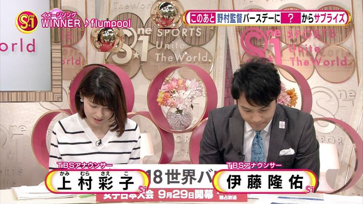 2018年06月24日上村彩子の画像02枚目