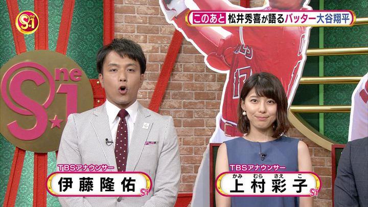 2018年07月15日上村彩子の画像02枚目