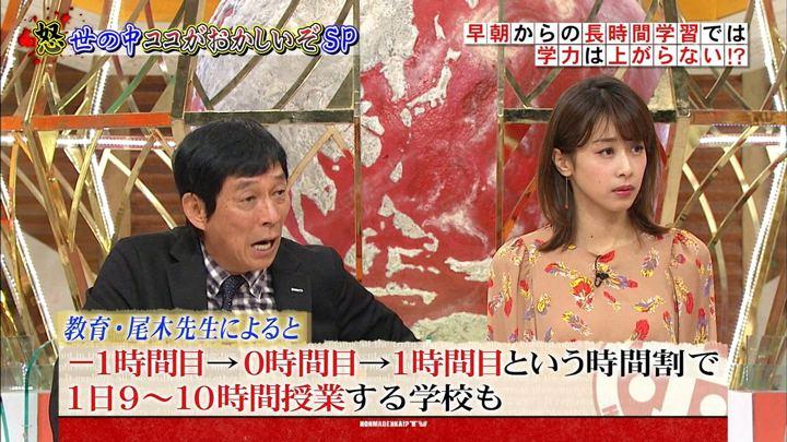 2018年06月06日加藤綾子の画像01枚目