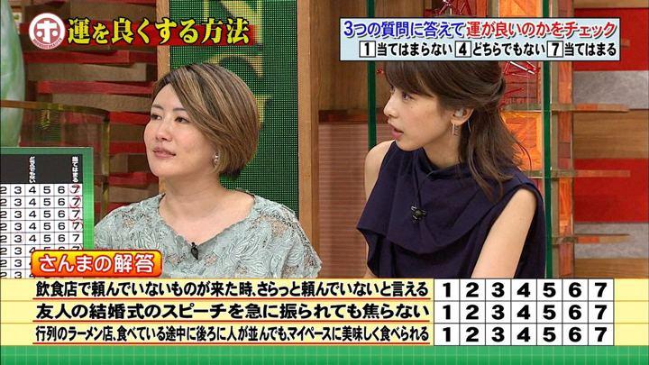 2018年06月06日加藤綾子の画像14枚目