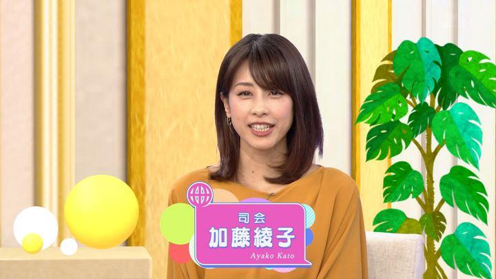 2018年06月07日加藤綾子の画像01枚目