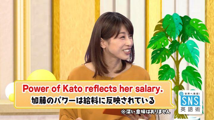 2018年06月07日加藤綾子の画像20枚目